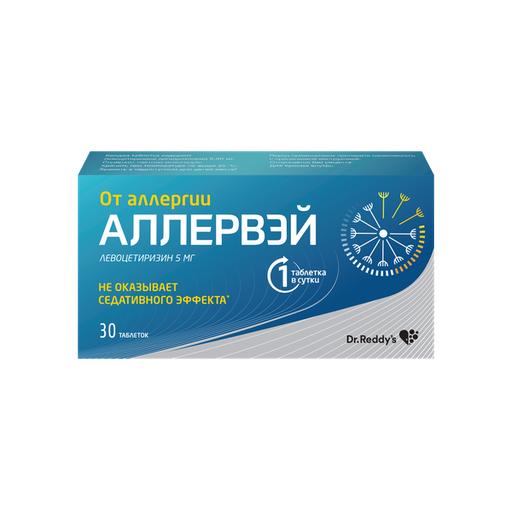 Аллервэй, 5 мг, таблетки, покрытые пленочной оболочкой, 30шт.