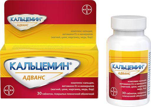 Кальцемин Адванс, таблетки, покрытые пленочной оболочкой, 30шт.