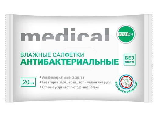 Клинса салфетки влажные антибактериальные, 20шт.