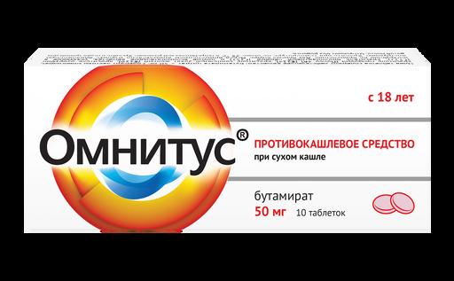 Омнитус, 50 мг, таблетки с модифицированным высвобождением, покрытые пленочной оболочкой, 10шт.