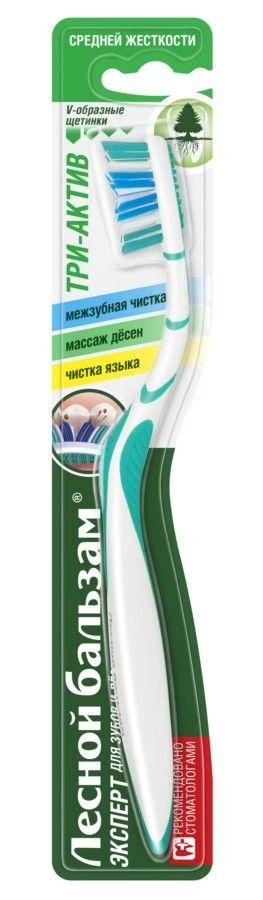 Лесной Бальзам Зубная щетка Три-актив, щетка зубная, средней жесткости, 1шт.