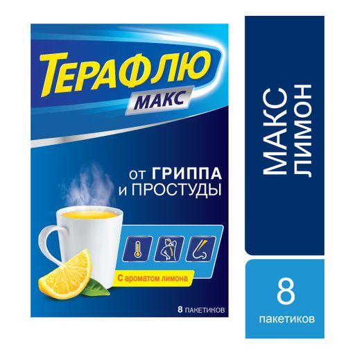 ТераФлю Макс, 1 г+12.2 г+100 мг, порошок для приготовления раствора для приема внутрь, 8шт.