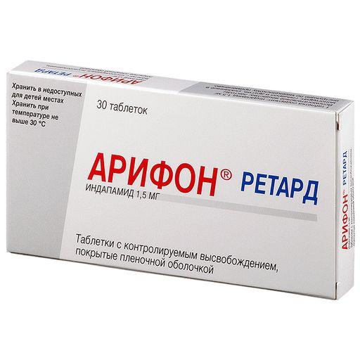 Арифон ретард, 1.5 мг, таблетки с контролируемым высвобождением, покрытые пленочной оболочкой, 30шт.