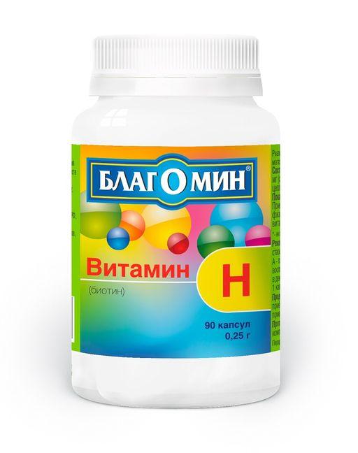 Благомин Витамин H (Биотин), 0.25 г, капсулы, 90шт.