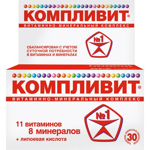 Компливит, таблетки, покрытые оболочкой, витамины + минералы, 30шт.