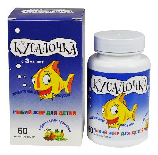 Кусалочка рыбий жир для детей, 500 мг, капсулы жевательные, 60шт.
