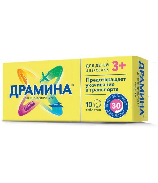 Драмина, 50 мг, таблетки, 10шт.