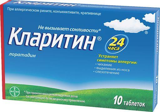 Кларитин, 10 мг, таблетки, 10шт.