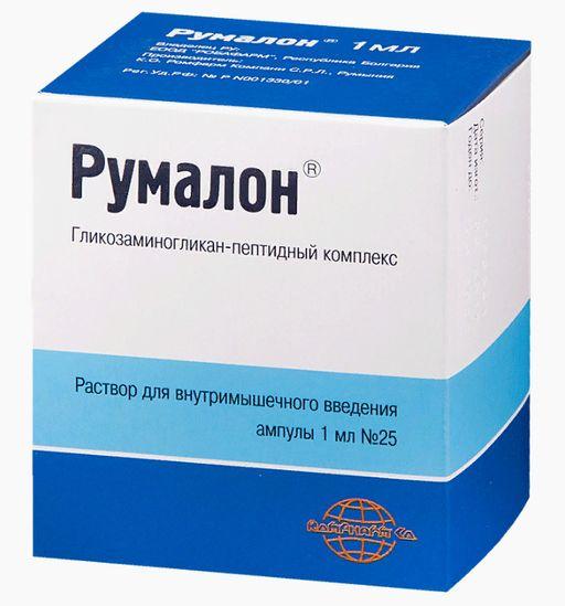 Румалон, раствор для внутримышечного введения, 1 мл, 25шт.