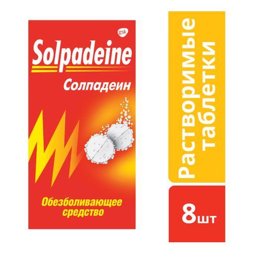 Солпадеин Фаст, 65 мг+500 мг, таблетки растворимые, 8шт.