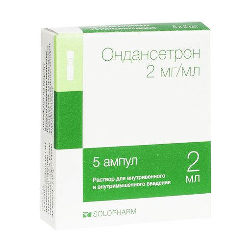 Ондансетрон, 2 мг/мл, раствор для внутривенного и внутримышечного введения, 2 мл, 5шт.