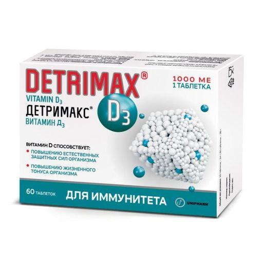 Детримакс Витамин D3, 1000 МЕ, таблетки, 60шт.