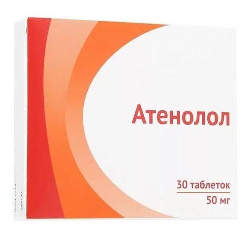Атенолол, 50 мг, таблетки, покрытые пленочной оболочкой, 30шт.