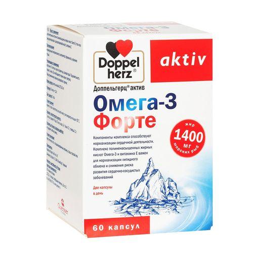 Доппельгерц актив Омега-3 форте, капсулы, 60шт.