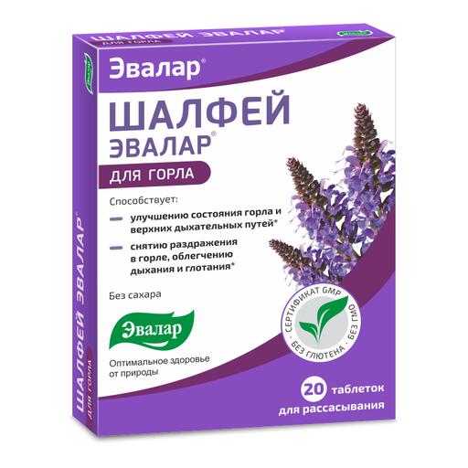 Шалфей Эвалар, 0.55 г, таблетки для рассасывания, без сахара, 20шт.