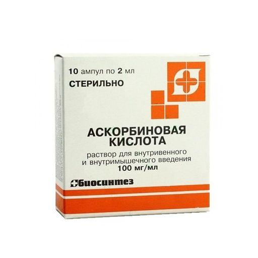 Аскорбиновая кислота (для инъекций), 100 мг/мл, раствор для внутривенного и внутримышечного введения, 2 мл, 10шт.