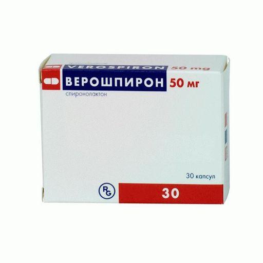 Верошпирон, 50 мг, капсулы, 30шт.