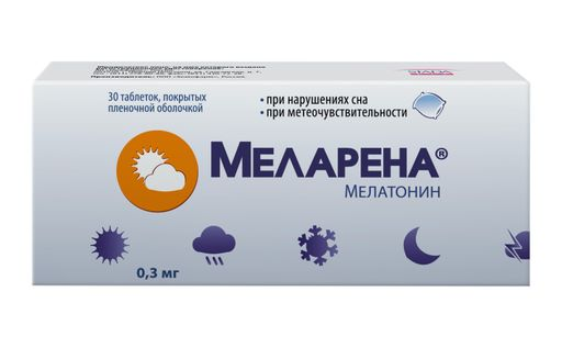 Меларена, 3 мг, таблетки, покрытые пленочной оболочкой, 30шт.
