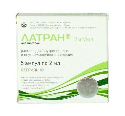 Латран, 2 мг/мл, раствор для внутривенного и внутримышечного введения, 2 мл, 5шт.
