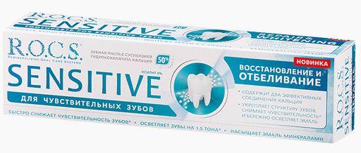 ROCS Sensitive Зубная паста Восстановление и отбеливание, без фтора, паста зубная, 94 г, 1шт.