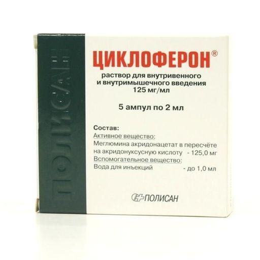 Циклоферон, 125 мг/мл, раствор для внутривенного и внутримышечного введения, 2 мл, 5шт.
