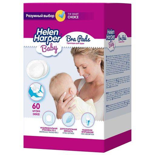 Helen Harper Bra Pads прокладки для груди, 60шт.