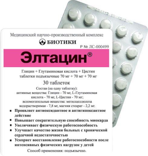 Элтацин, таблетки подъязычные, 30шт.