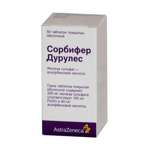 Сорбифер Дурулес, 100 мг+60 мг, таблетки, покрытые оболочкой, 50шт.