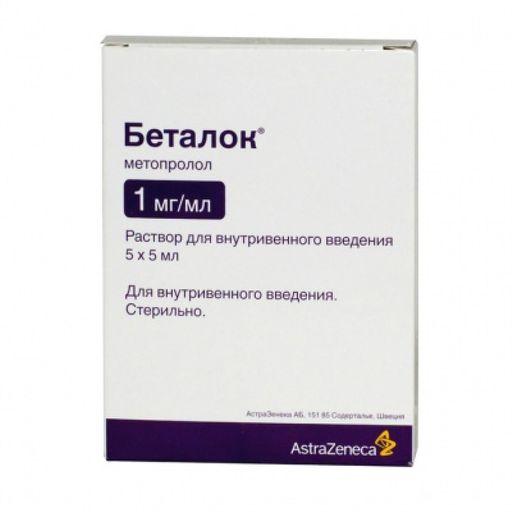 Беталок, 1 мг/мл, раствор для внутривенного введения, 5 мл, 5шт.