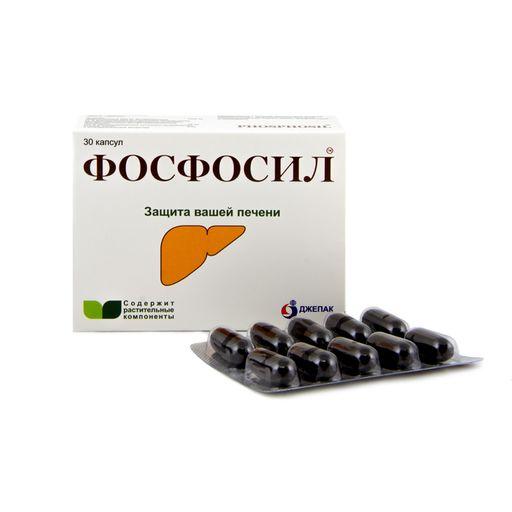 Фосфосил, 1500 мг, капсулы, 30шт.