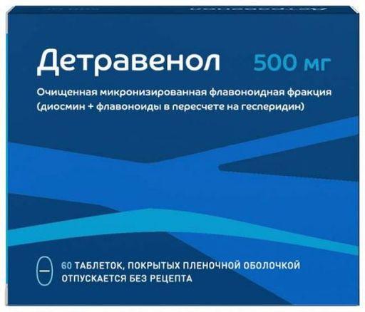 Детравенол, 500 мг, таблетки, покрытые пленочной оболочкой, 60шт.