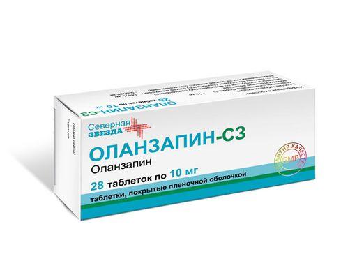 Оланзапин-СЗ, 10 мг, таблетки, покрытые пленочной оболочкой, 28шт.
