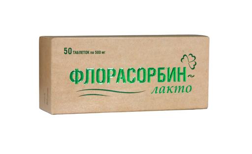 Флорасорбин-Лакто, 500 мг, таблетки, 50шт.