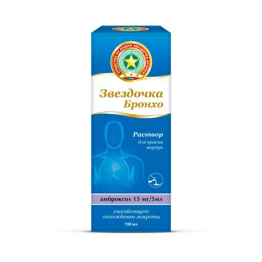 Звездочка Бронхо, 15 мг/5 мл, раствор для приема внутрь, 120 мл, 1шт.