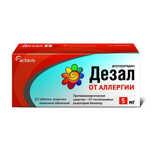 Дезал, 5 мг, таблетки, покрытые пленочной оболочкой, 30шт.