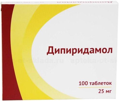 Дипиридамол, 25 мг, таблетки, покрытые пленочной оболочкой, 100шт.