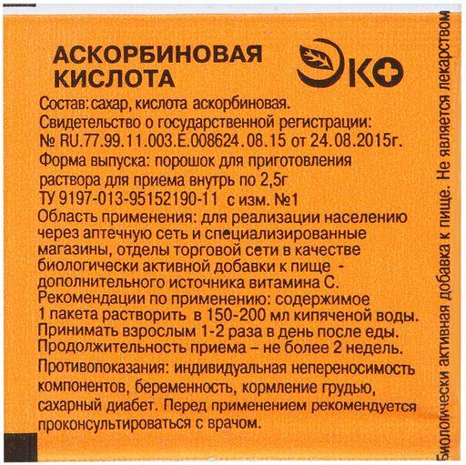 Аскорбиновая кислота Эко, порошок для приготовления раствора для приема внутрь, 2.5 г, 1шт.