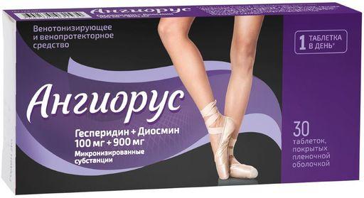 Ангиорус, 100 мг+900 мг, таблетки, покрытые пленочной оболочкой, 30шт.