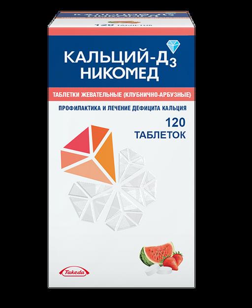 Кальций-Д3 Никомед, 500 мг+200 МЕ, таблетки жевательные, с клубнично-арбузным вкусом, 120шт.