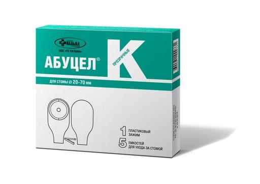 Калоприемники Абуцел-К, 20-70 мм, прозрачные, 5шт.