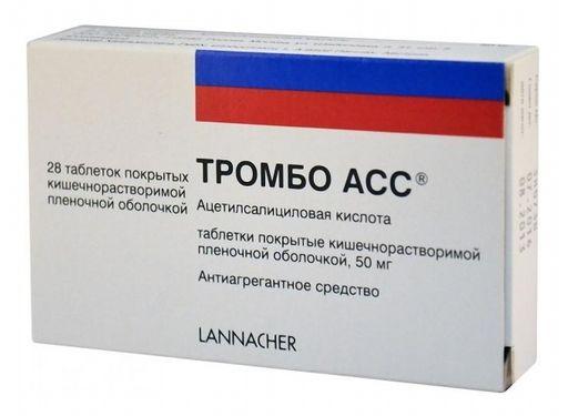 Тромбо АСС, 50 мг, таблетки, покрытые кишечнорастворимой пленочной оболочкой, 28шт.