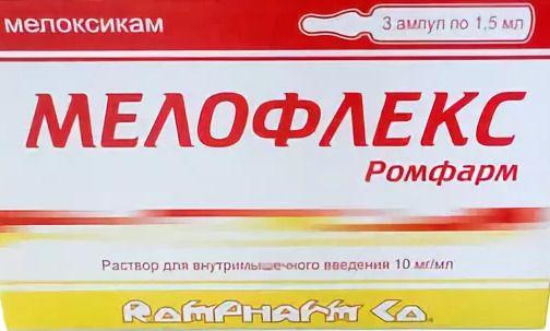 Мелофлекс Ромфарм, 10 мг/мл, раствор для внутримышечного введения, 1.5 мл, 3шт.