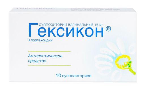 Гексикон, 16 мг, суппозитории вагинальные, 10шт.