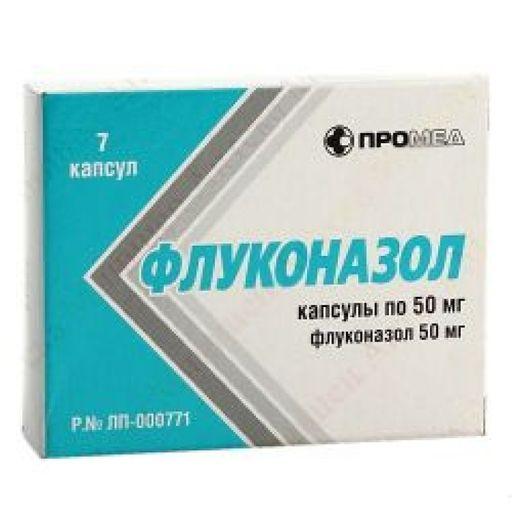 Флуконазол, 50 мг, капсулы, 7шт.