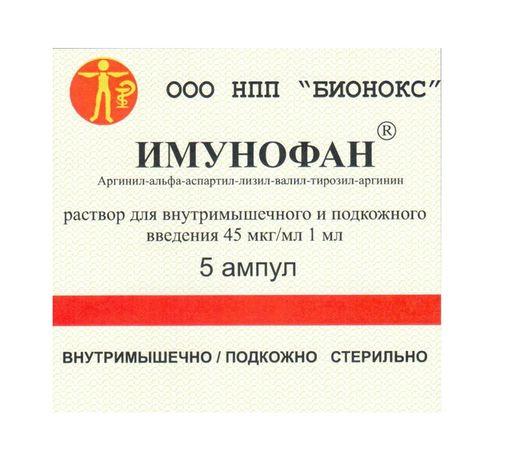 Имунофан, 45 мкг/мл, раствор для внутримышечного и подкожного введения, 1 мл, 5шт.