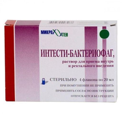 Интести-бактериофаг, раствор для приема внутрь или для ректального введения, 20 мл, 4шт.