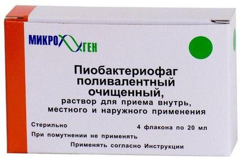 Пиобактериофаг поливалентный очищенный, раствор для приема внутрь, местного и наружного применения, 20 мл, 4шт.