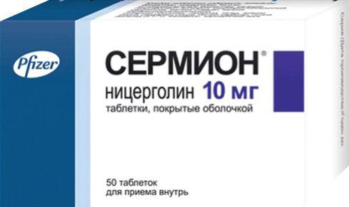 Сермион, 10 мг, таблетки, покрытые оболочкой, 50шт.