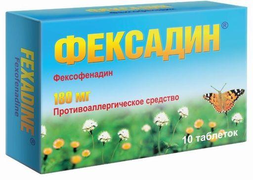 Фексадин, 180 мг, таблетки, покрытые пленочной оболочкой, 10шт.
