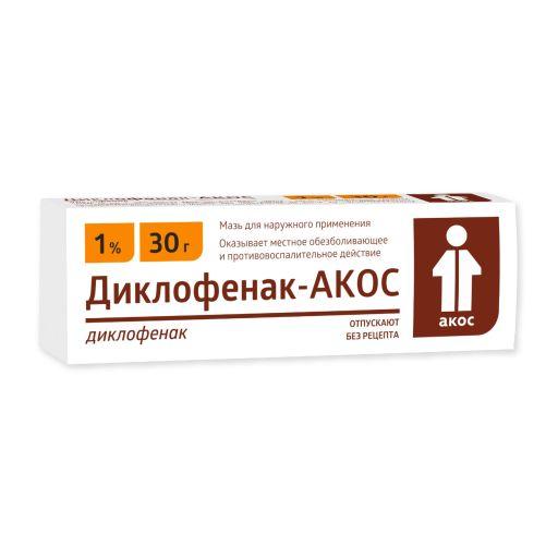 Диклофенак-АКОС, 1%, мазь для наружного применения, 30 г, 1шт.